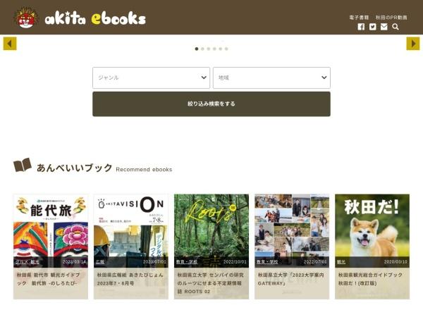 http://www.akita-ebooks.jp/