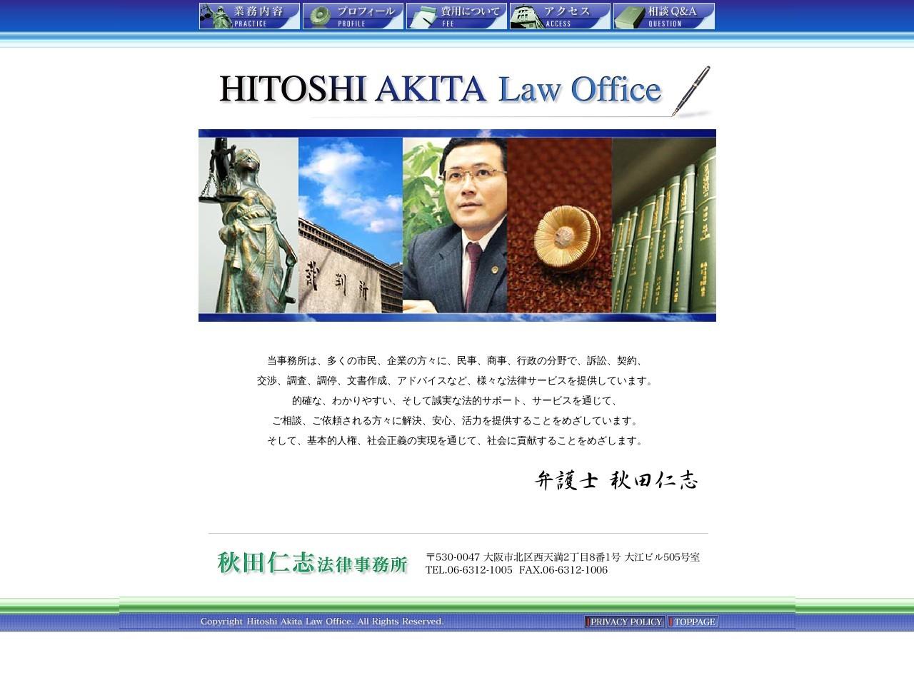 秋田仁志法律事務所