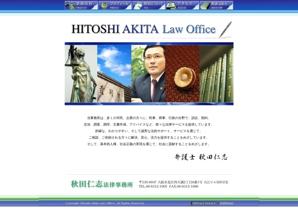 Screenshot of www.akita-lawoffice.jp