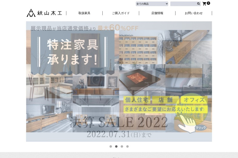 Screenshot of www.akiyamamokkou.com