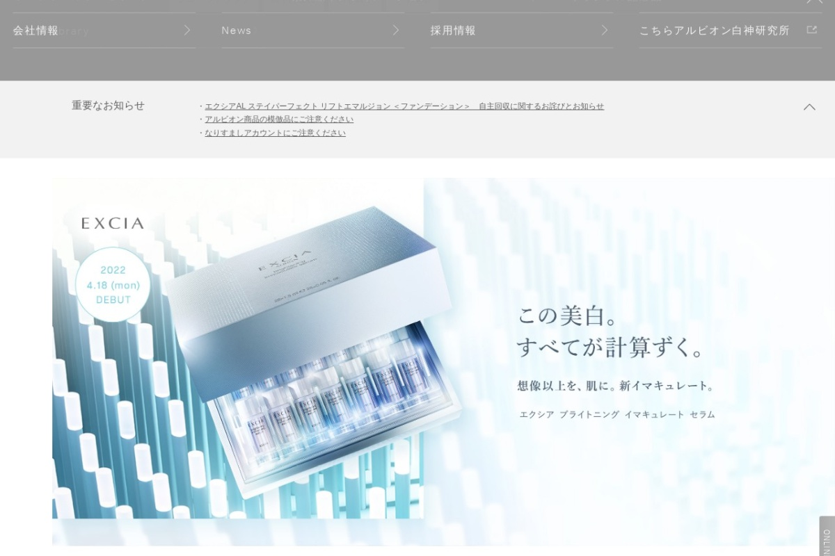 Screenshot of www.albion.co.jp