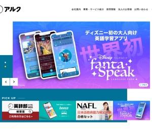 http://www.alc.co.jp/listening/h4/