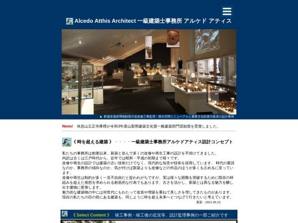 Screenshot of www.alcedo-atthis.com