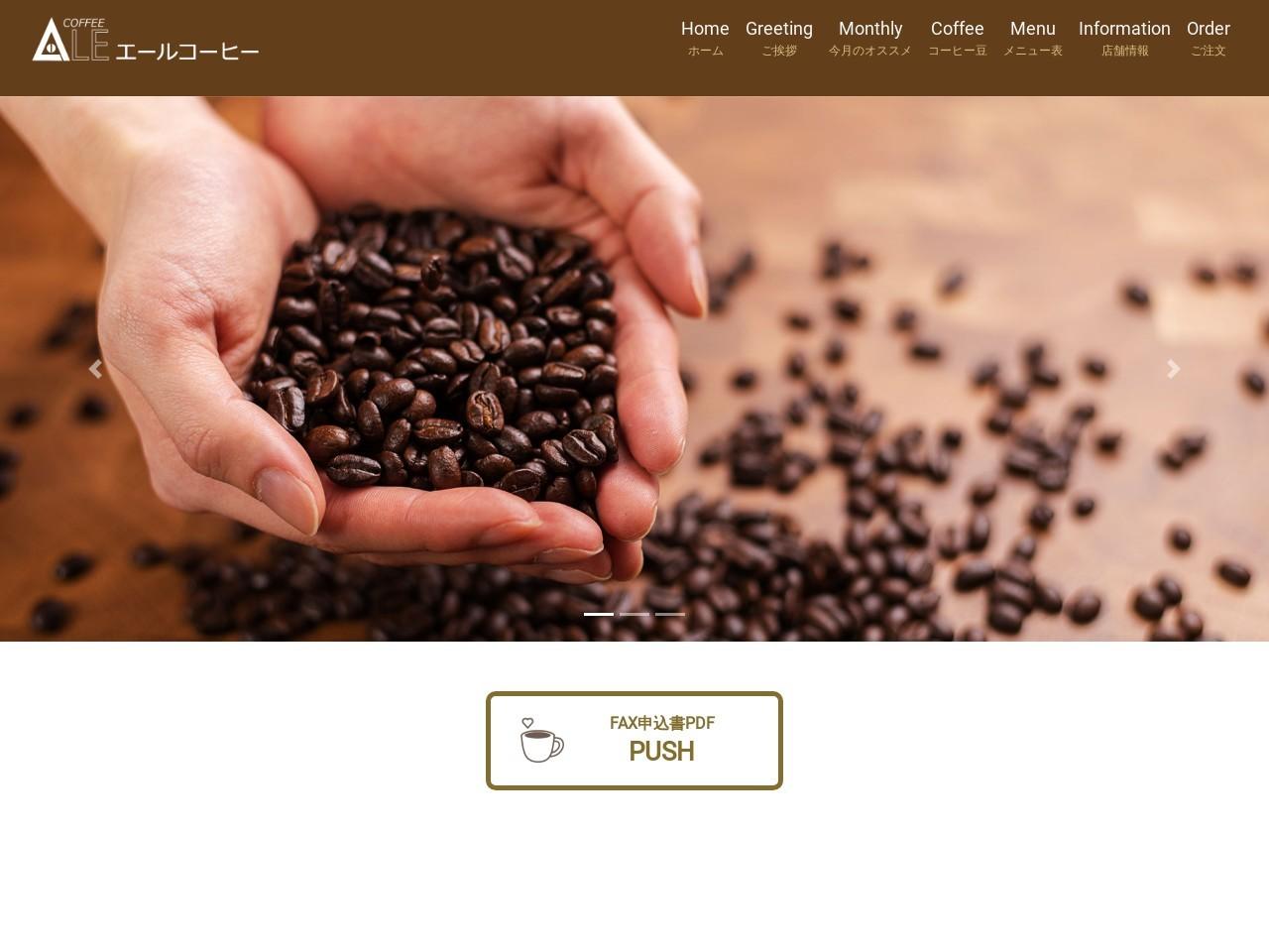 板橋区高島平のエールコーヒー | トップページ