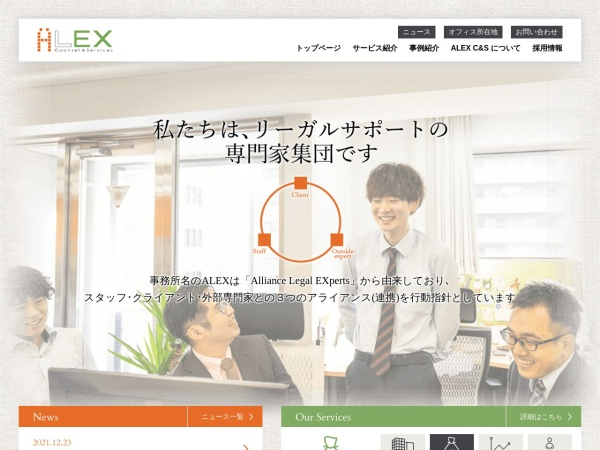 Screenshot of www.alex-cs.jp
