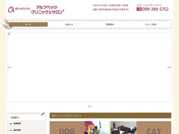 Screenshot of www.alf-vet.com