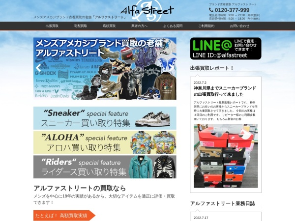 http://www.alfastreet.jp/