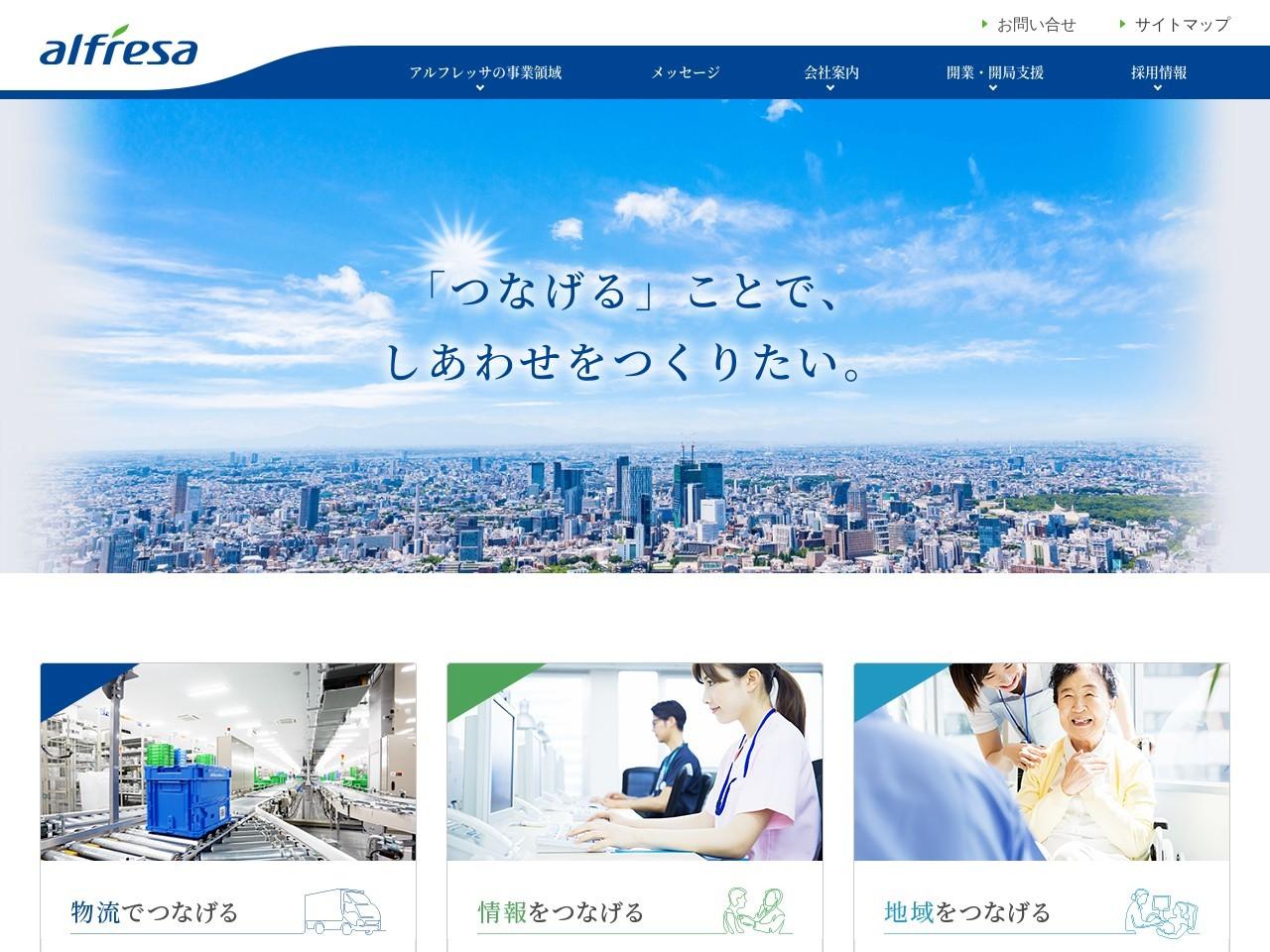 アルフレッサ株式会社筑豊支店