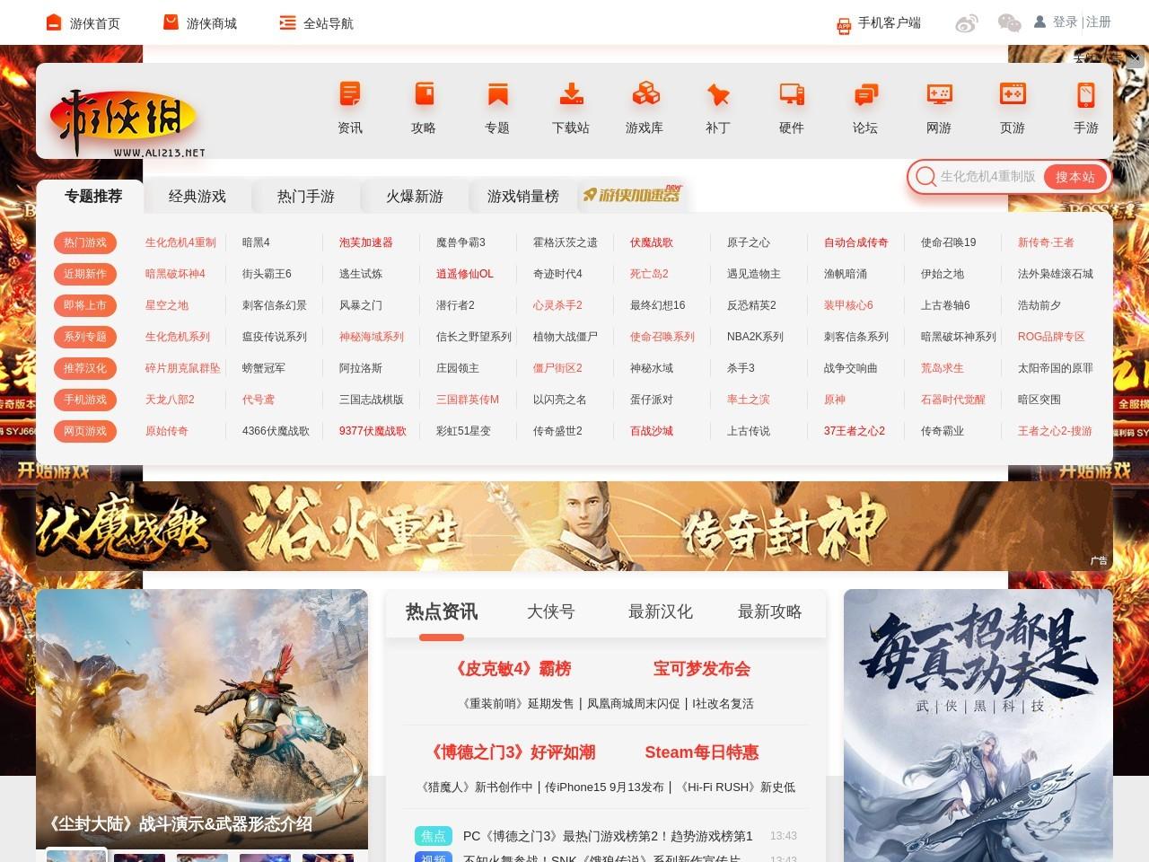 《三国群英传2》网络版新副本「宛城之战」简介_游侠网 Ali213.net