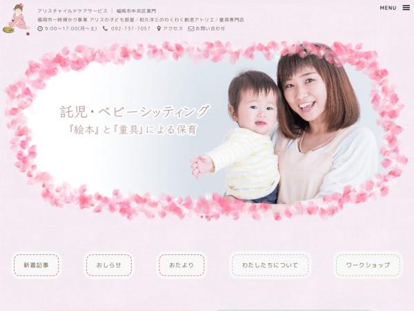 Screenshot of www.alice-wakuwaku.com