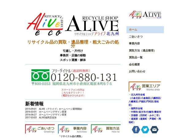 Screenshot of www.alive-kitakyushu.com
