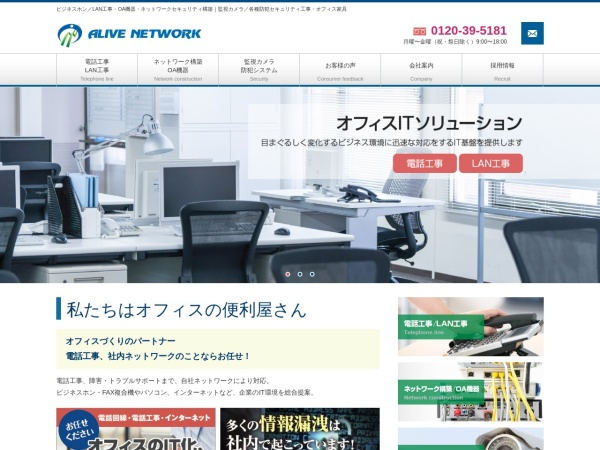 Screenshot of www.alivenetwork.jp