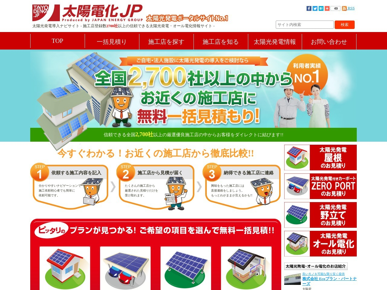 神奈川電器株式会社