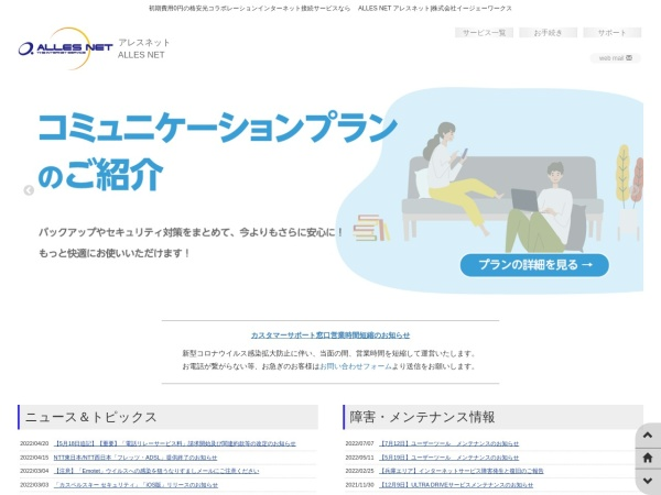 Screenshot of www.alles.or.jp