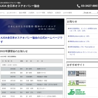 Screenshot of www.alljapan-osteo.net