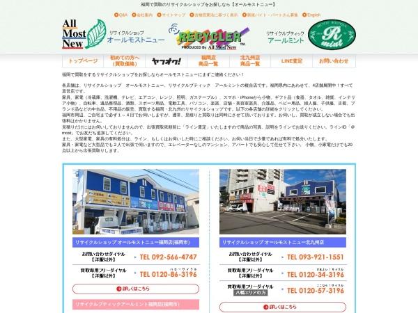 Screenshot of www.allmostnew.jp