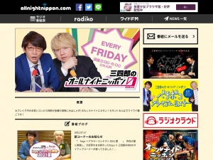 http://www.allnightnippon.com/sanshiro/