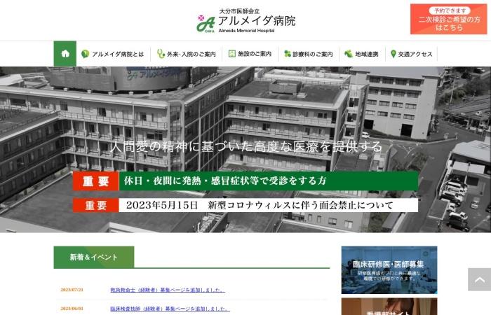 Screenshot of www.almeida-hospital.com