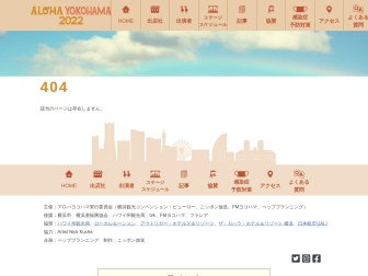 http://www.aloha-yokohama.com/2016summer/