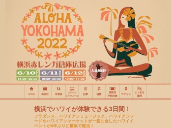 http://www.aloha-yokohama.com/