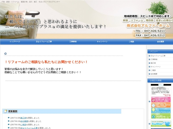Screenshot of www.alpha-home.co.jp