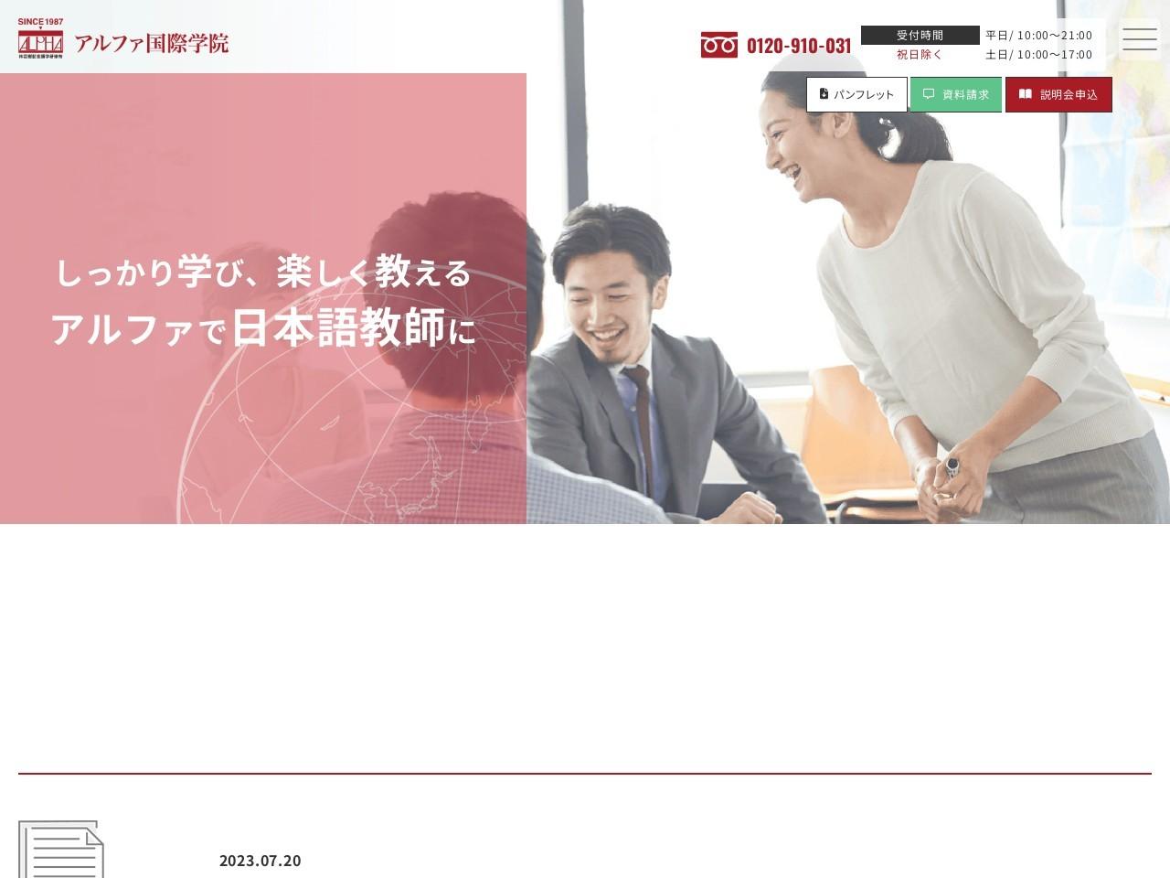 アルファ国際学院紀尾井町校