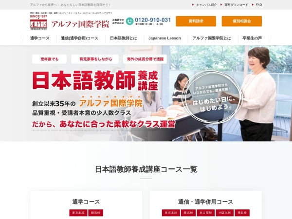 Screenshot of www.alpha.ac.jp