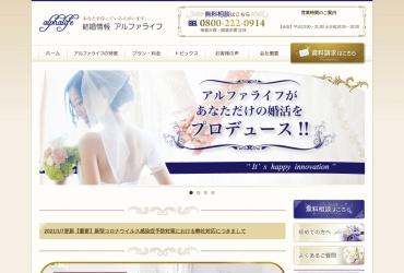 Screenshot of www.alphalife-marriage.co.jp