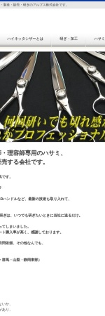 Screenshot of www.alps-hineta.co.jp