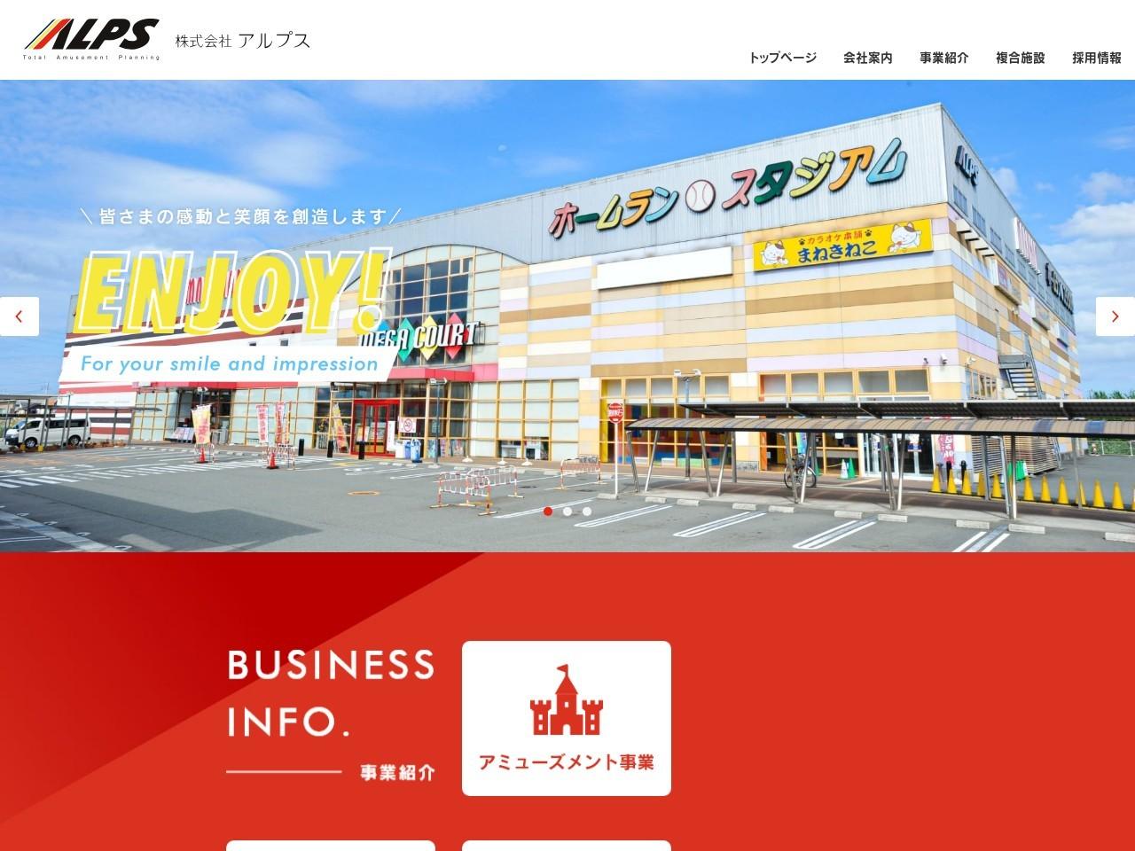 株式会社アルプス│ゲームセンター|バッティングセンター運営|兵庫県神戸市