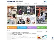 Screenshot of www.alsjapan.org