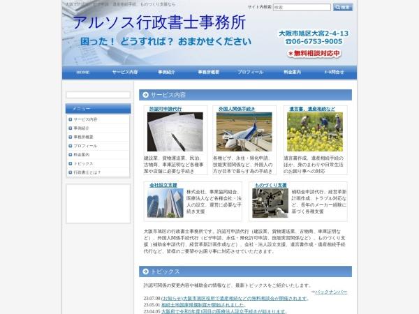 Screenshot of www.alsos-hy.com
