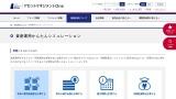 http%3A%2F%2Fwww.am-one.co.jp%2Fshisankeisei%2Fsimulation 【投資】J民「投資信託しろ?」ワイ「いくら儲けられるん??」