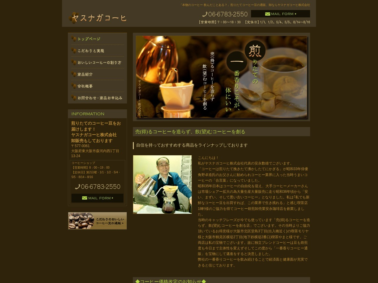 煎りたてのコーヒー豆 卸します!ヤスナガコーヒ株式会社