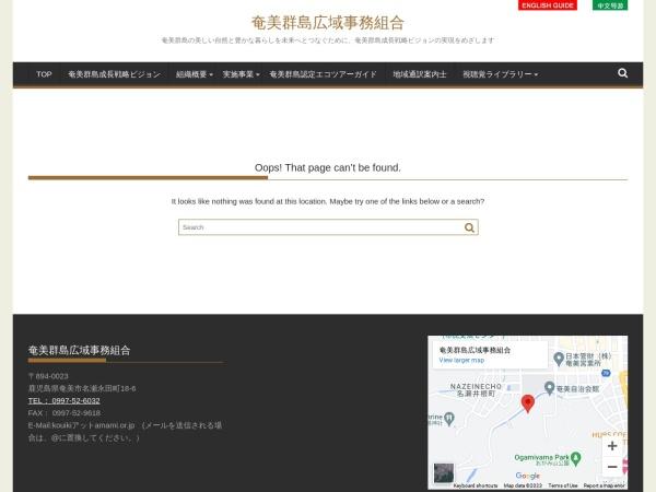 http://www.amami.or.jp/kouiki/shizen/kiyachicopy3.pdf