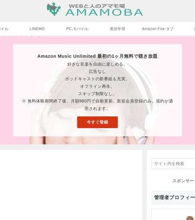 Screenshot of www.amamoba.com