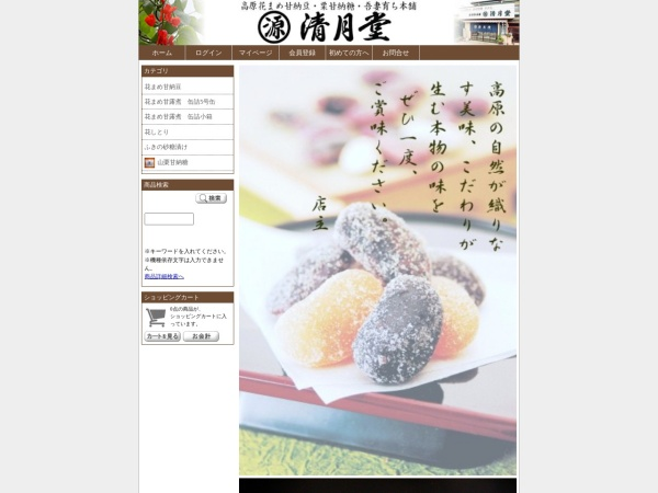 Screenshot of www.amanatto.net