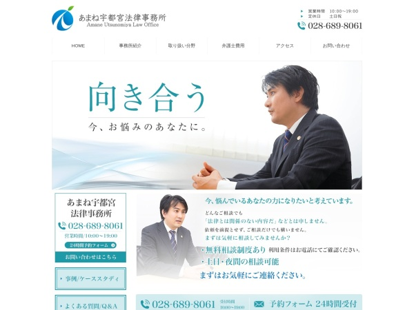 Screenshot of www.amane-law.jp