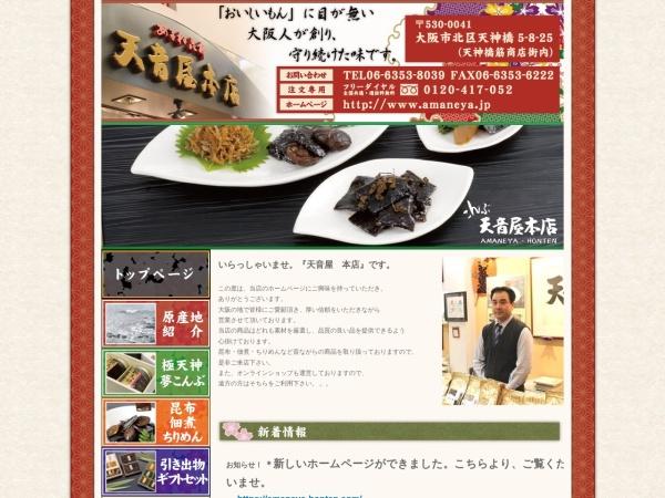 Screenshot of www.amaneya.jp