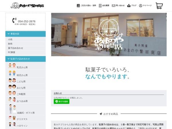 Screenshot of www.amanoya-shigeta.com