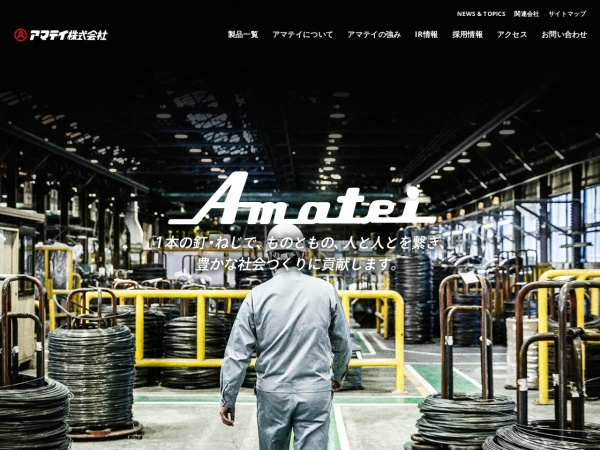 Screenshot of www.amatei.co.jp