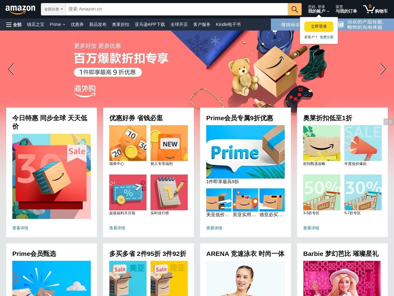 亚马逊中国 z.cn, 一站放心购全球