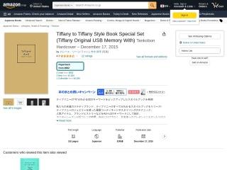 TIFFANY AtoZ TIFFANY STYLE BOOK