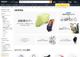 自転車のオンラインショッピングならここでしょ