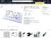 【iScrews】【分解ネジマップ/ネジ保管プレート】for iPhone (iPhone 4S)