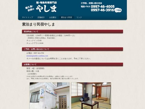 Screenshot of www.ambo-yashima.com