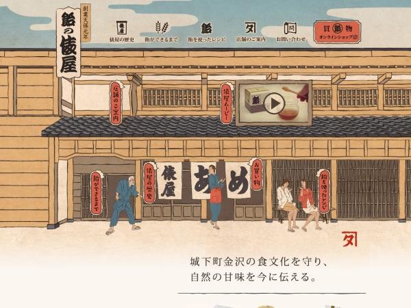 Screenshot of www.ame-tawaraya.co.jp