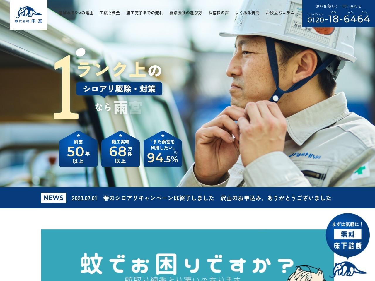 株式会社雨宮浜松営業所