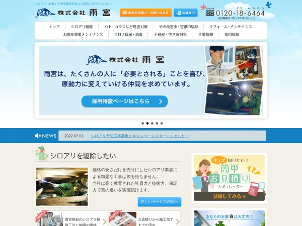 Screenshot of www.amemiya.co.jp