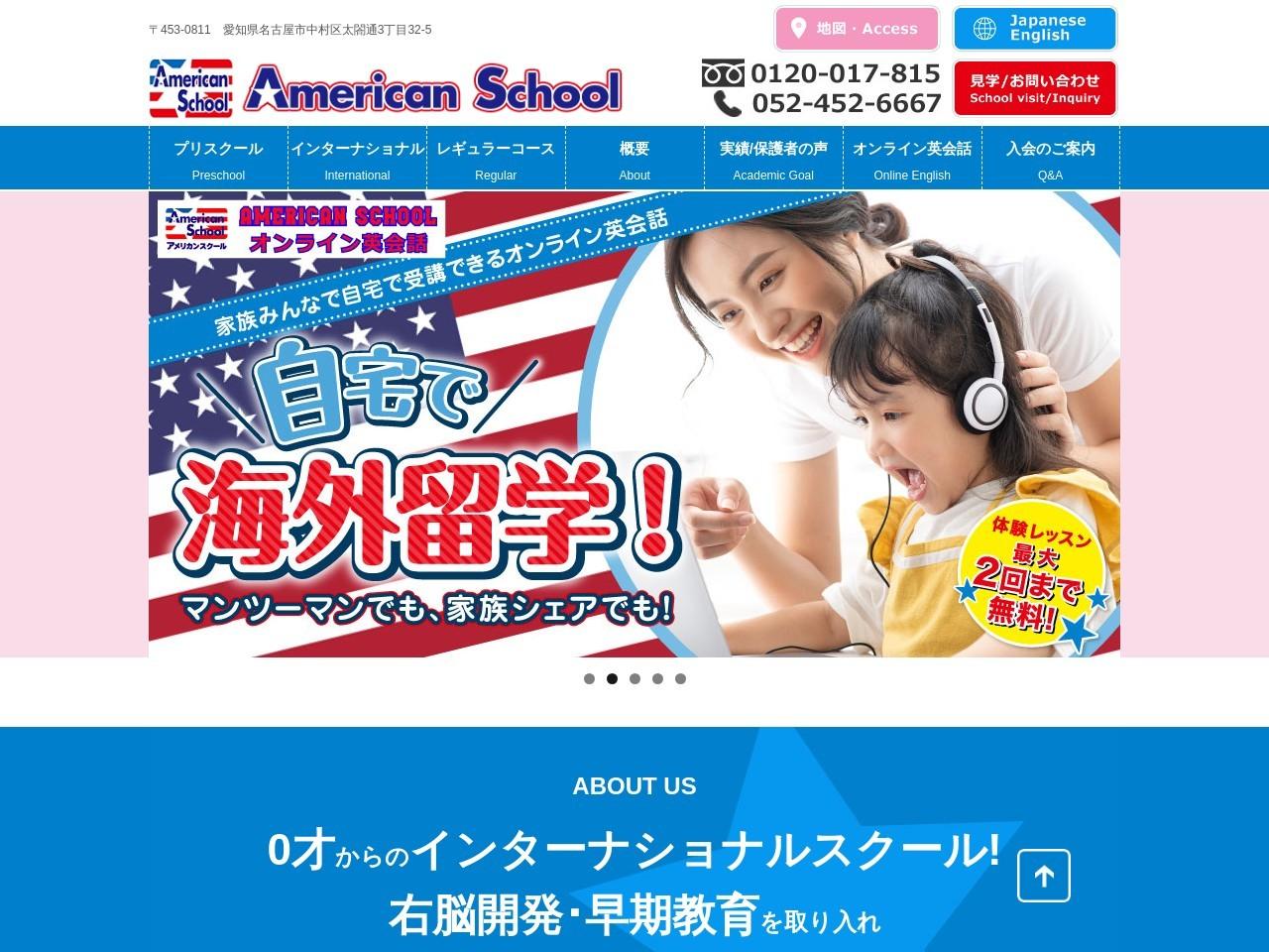 アメリカンスクール